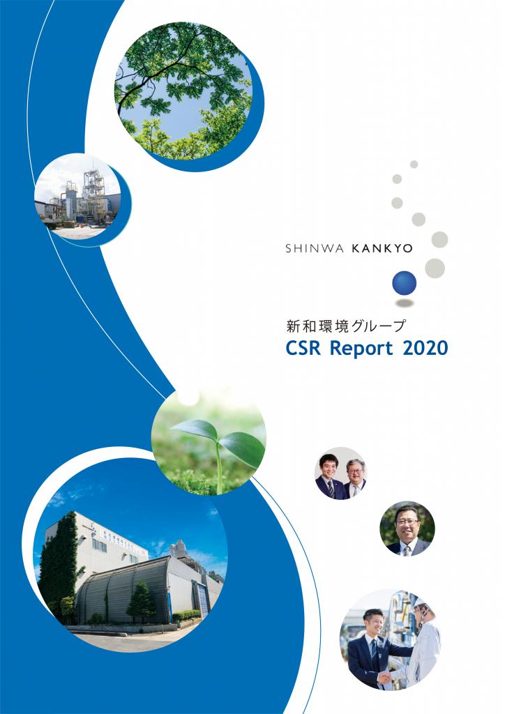 新和環境グループCSR report 2020