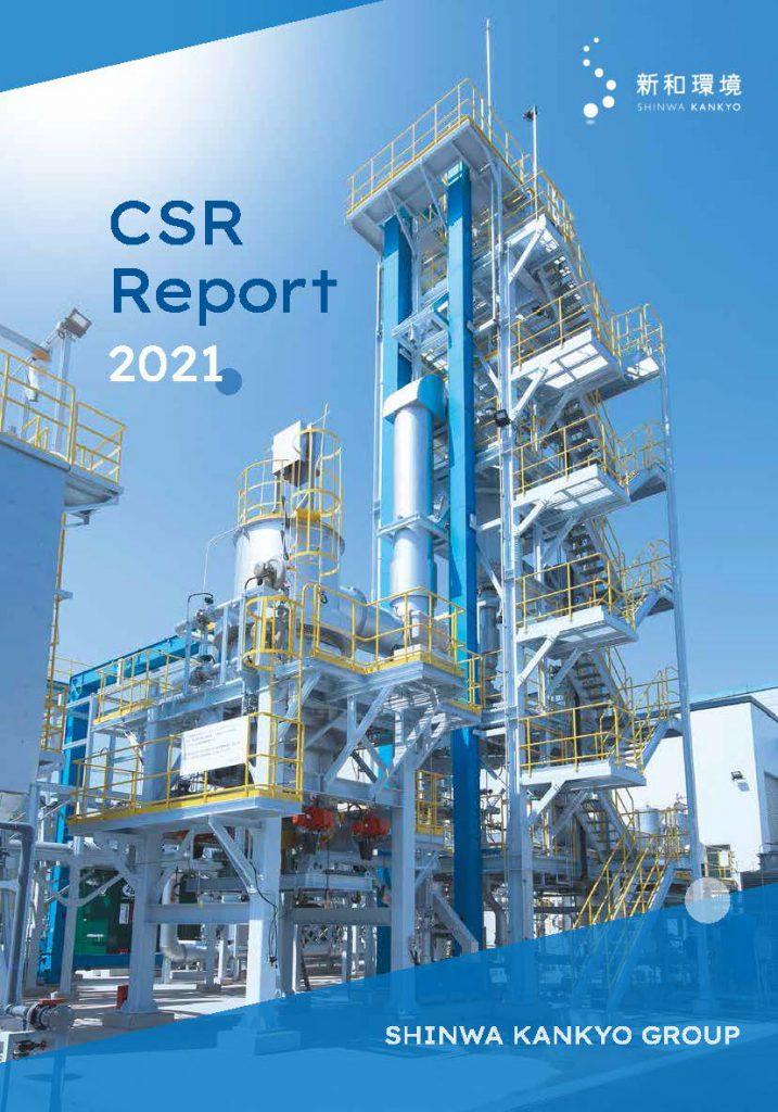 新和環境グループCSR report 2021